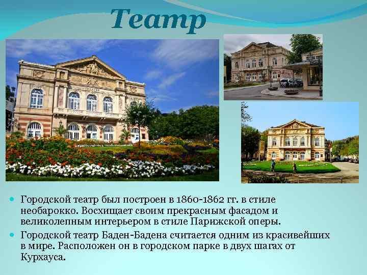 Театр Городской театр был построен в 1860 -1862 гг. в стиле необарокко. Восхищает своим