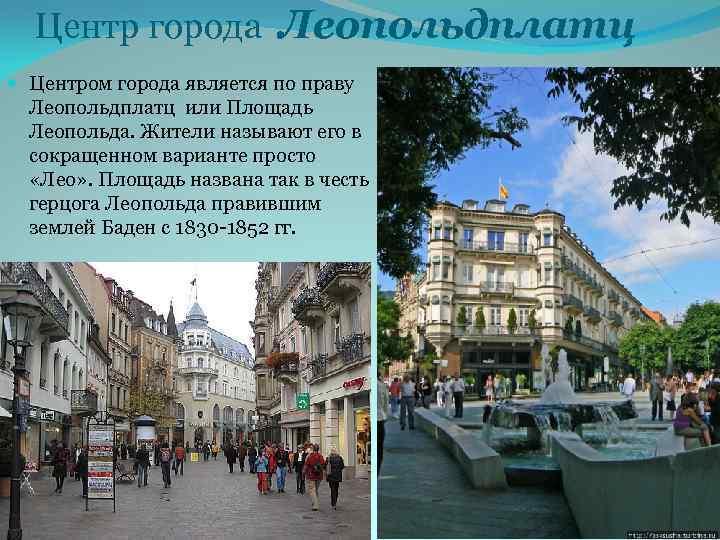 Центр города Леопольдплатц Центром города является по праву Леопольдплатц или Площадь Леопольда. Жители называют