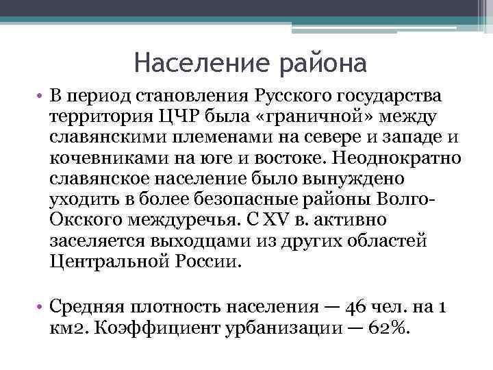 Население района • В период становления Русского государства территория ЦЧР была «граничной» между славянскими