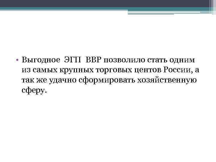 • Выгодное ЭГП ВВР позволило стать одним из самых крупных торговых центов России,