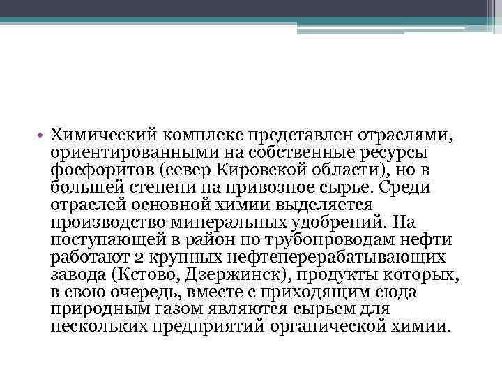 • Химический комплекс представлен отраслями, ориентированными на собственные ресурсы фосфоритов (север Кировской области),