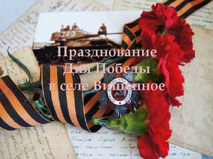 Празднование Дня Победы в селе Вишенное