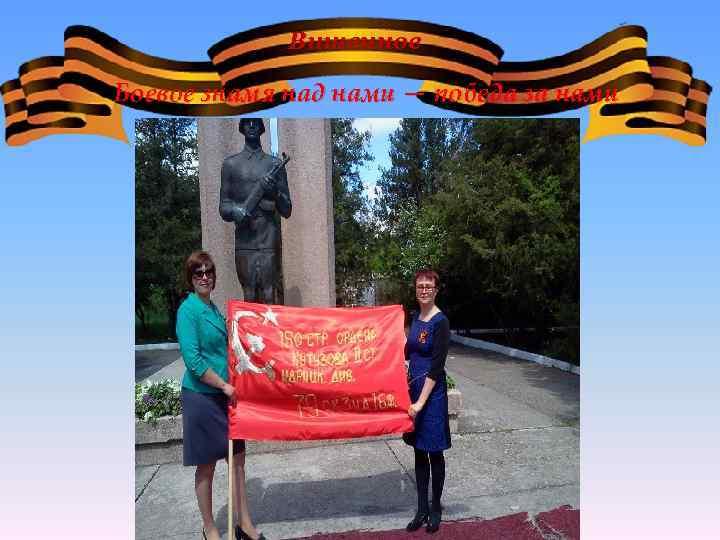 Вишенное Боевое знамя над нами — победа за нами