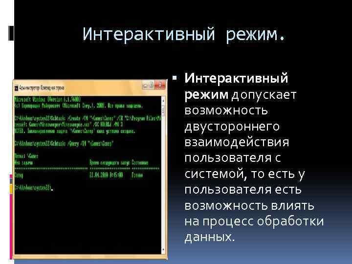 Интерактивный режим. Интерактивный режим допускает возможность двустороннего взаимодействия пользователя с системой, то есть у