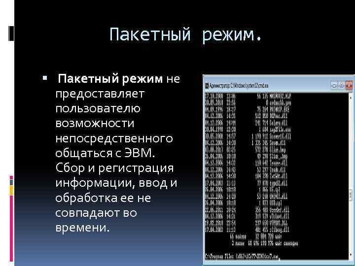 Пакетный режим не предоставляет пользователю возможности непосредственного общаться с ЭВМ. Сбор и регистрация информации,