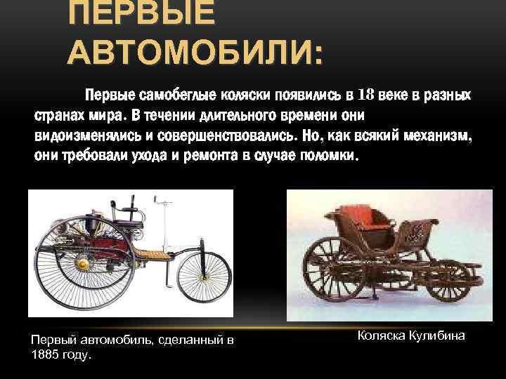 ПЕРВЫЕ АВТОМОБИЛИ: Первые самобеглые коляски появились в 18 веке в разных странах мира. В