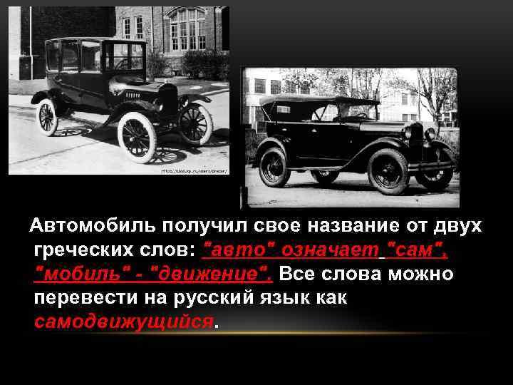 Автомобиль получил свое название от двух греческих слов: