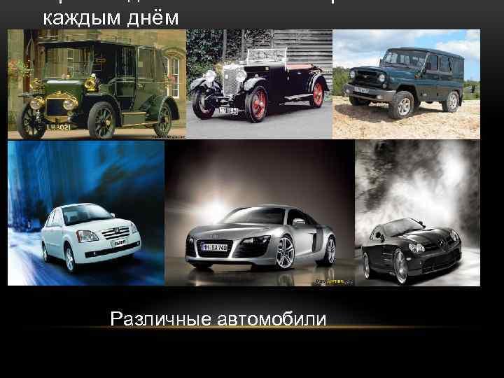 каждым днём Различные автомобили