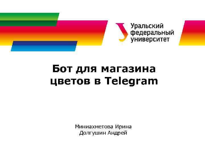 Бот для магазина цветов в Telegram Миниахметова Ирина Долгушин Андрей