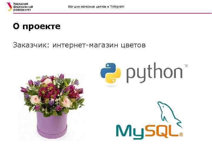 Бот для магазина цветов в Telegram О проекте Заказчик: интернет-магазин цветов