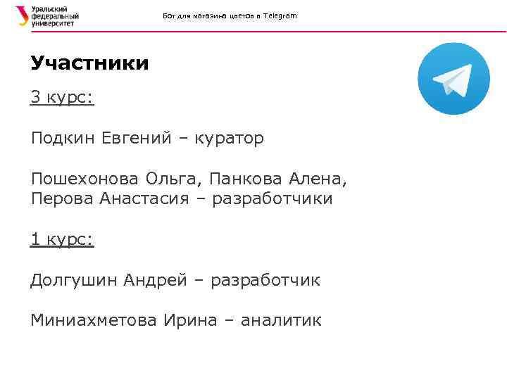 Бот для магазина цветов в Telegram Участники 3 курс: Подкин Евгений – куратор Пошехонова