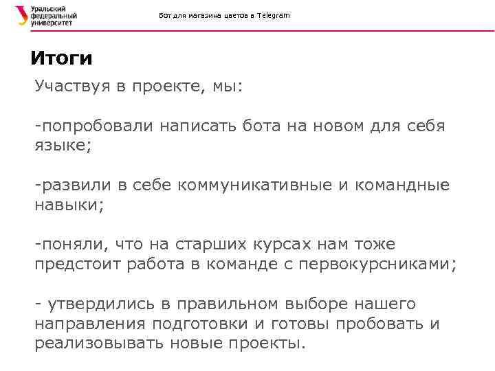 Бот для магазина цветов в Telegram Итоги Участвуя в проекте, мы: -попробовали написать бота