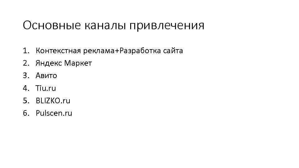 Основные каналы привлечения 1. 2. 3. 4. 5. 6. Контекстная реклама+Разработка сайта Яндекс Маркет