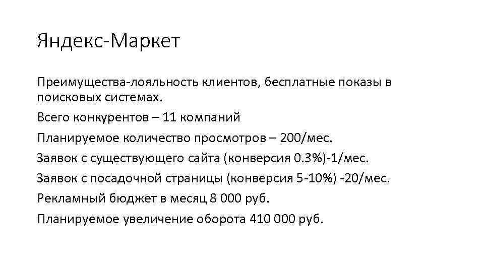 Яндекс-Маркет Преимущества-лояльность клиентов, бесплатные показы в поисковых системах. Всего конкурентов – 11 компаний Планируемое