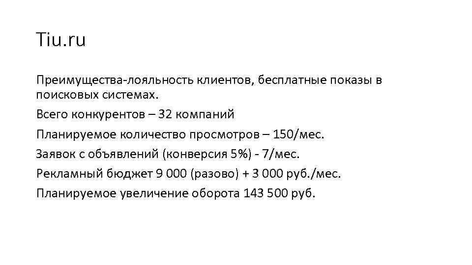 Tiu. ru Преимущества-лояльность клиентов, бесплатные показы в поисковых системах. Всего конкурентов – 32 компаний