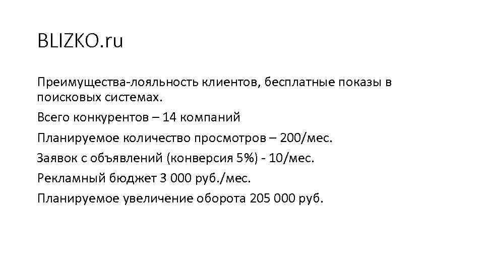 BLIZKO. ru Преимущества-лояльность клиентов, бесплатные показы в поисковых системах. Всего конкурентов – 14 компаний