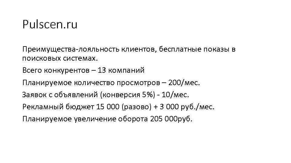 Pulscen. ru Преимущества-лояльность клиентов, бесплатные показы в поисковых системах. Всего конкурентов – 13 компаний