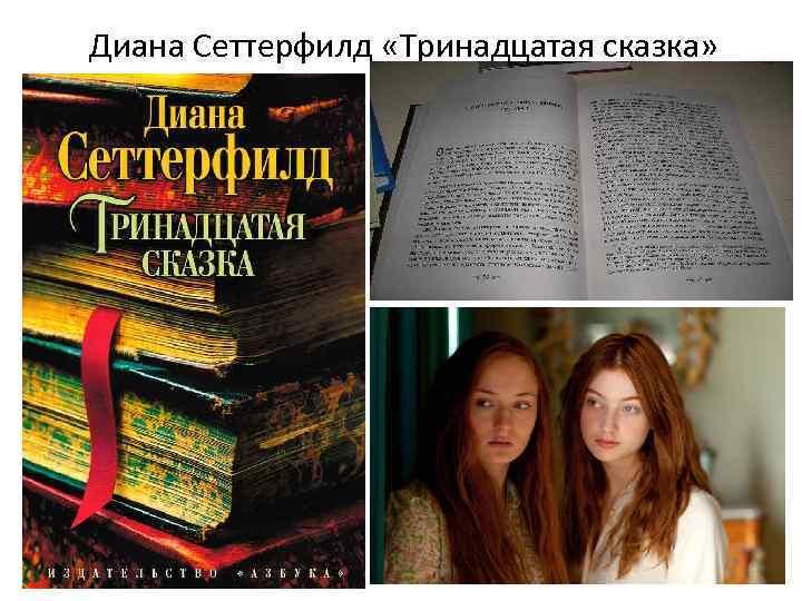 ДИАНА СЕТТИРФИЛД ТРИНАДЦАТАЯ СКАЗКА СКАЧАТЬ БЕСПЛАТНО