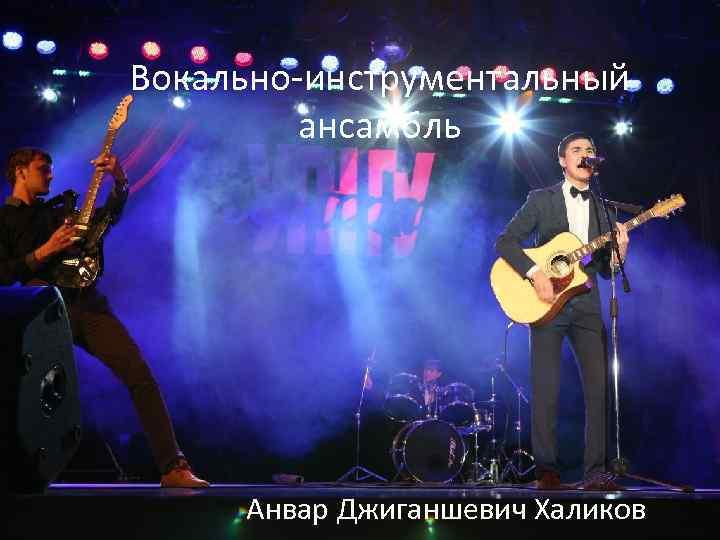 Вокально-инструментальный ансамбль Анвар Джиганшевич Халиков