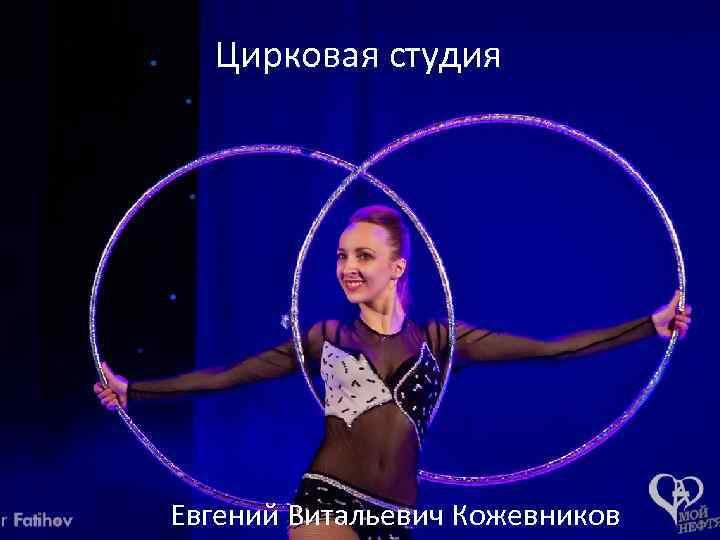 Цирковая студия Евгений Витальевич Кожевников