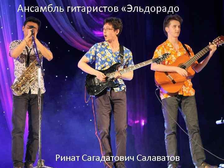 Ансамбль гитаристов «Эльдорадо» Ринат Сагадатович Салаватов