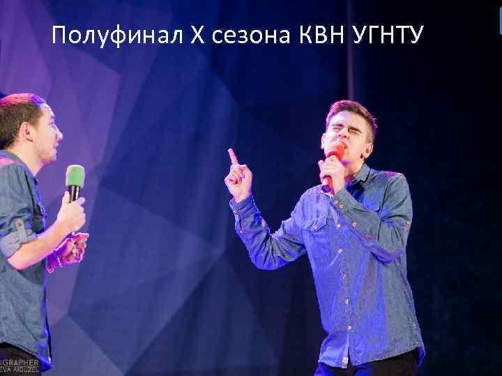 Полуфинал Х сезона КВН УГНТУ