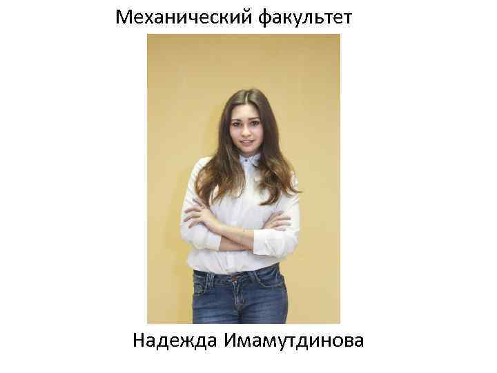 Механический факультет Надежда Имамутдинова