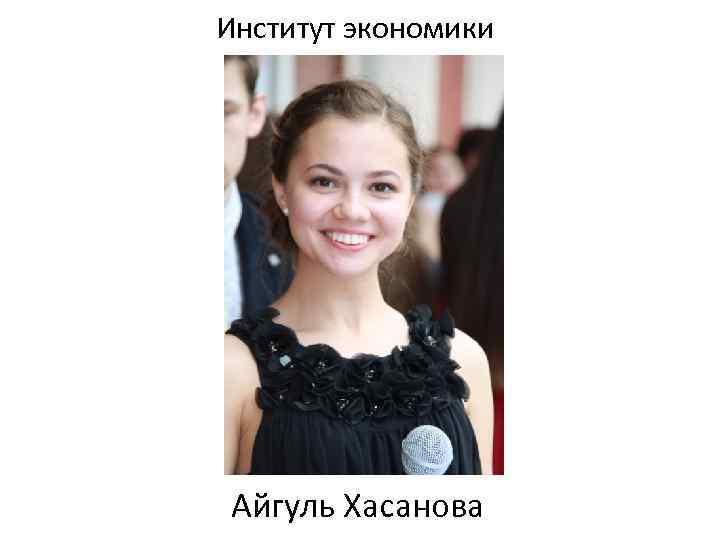 Институт экономики Айгуль Хасанова