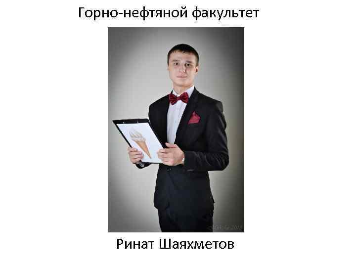 Горно-нефтяной факультет Ринат Шаяхметов