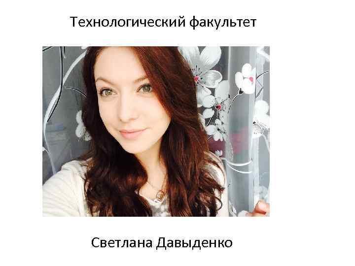 Технологический факультет Светлана Давыденко
