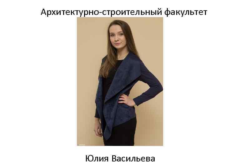 Архитектурно-строительный факультет Юлия Васильева