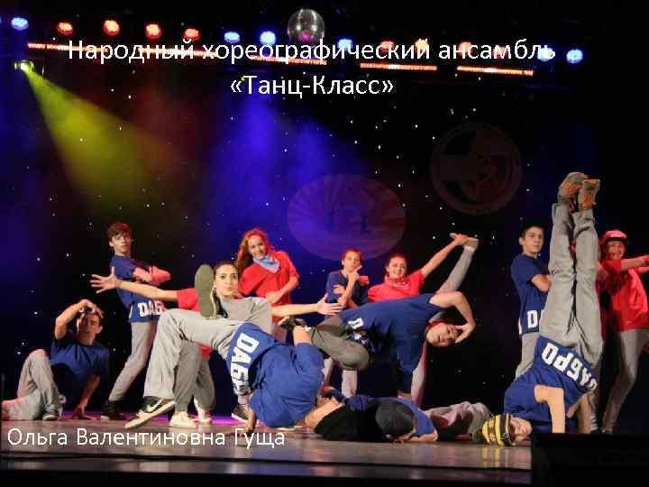 Народный хореографический ансамбль «Танц-Класс» Ольга Валентиновна Гуща