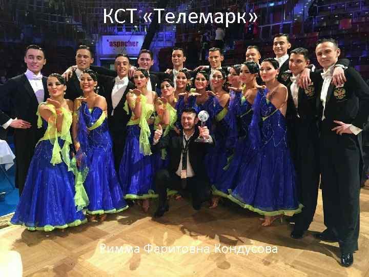 КСТ «Телемарк» Римма Фаритовна Кондусова