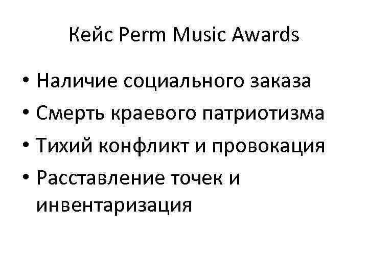 Кейс Perm Music Awards • Наличие социального заказа • Смерть краевого патриотизма • Тихий