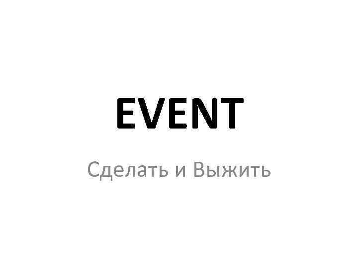 EVENT Сделать и Выжить