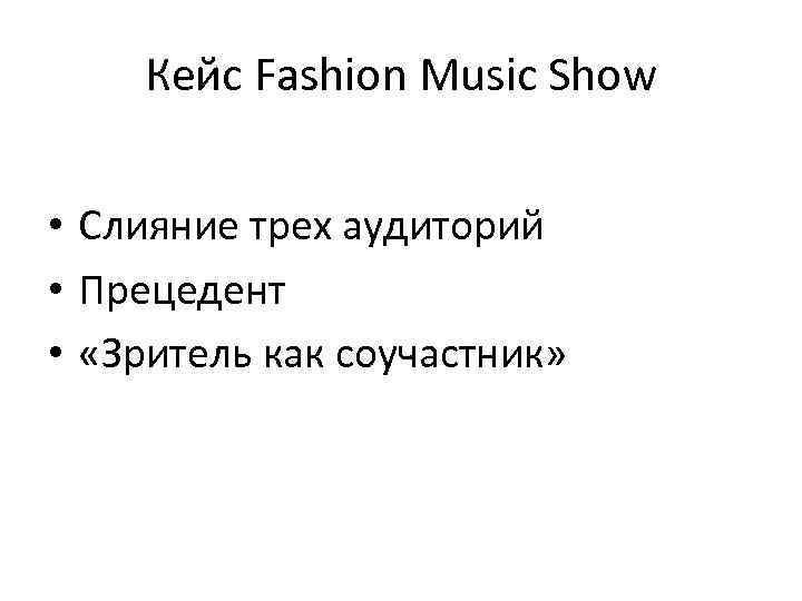Кейс Fashion Music Show • Слияние трех аудиторий • Прецедент • «Зритель как соучастник»