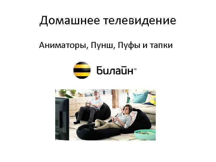 Домашнее телевидение Аниматоры, Пунш, Пуфы и тапки