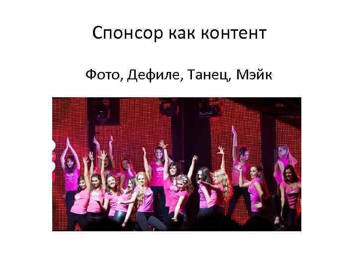 Спонсор как контент Фото, Дефиле, Танец, Мэйк