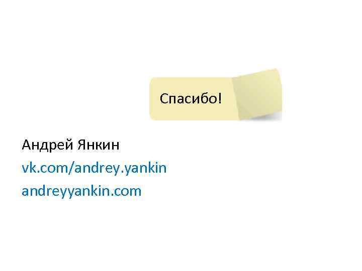 Спасибо! Андрей Янкин vk. com/andrey. yankin andreyyankin. com