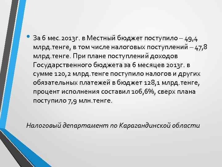 • За 6 мес. 2013 г. в Местный бюджет поступило – 49, 4