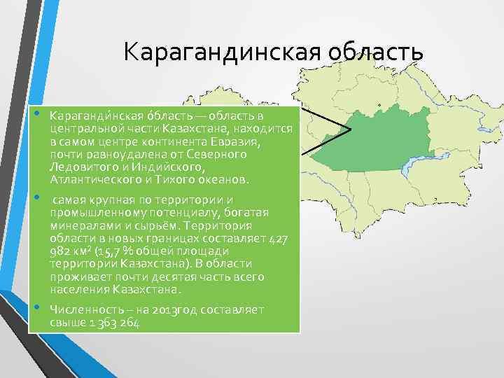 Карагандинская область • • • Караганди нская о бласть — область в центральной части