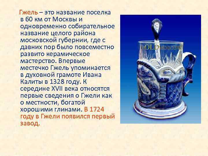 Гжель – это название поселка в 60 км от Москвы и одновременно собирательное название