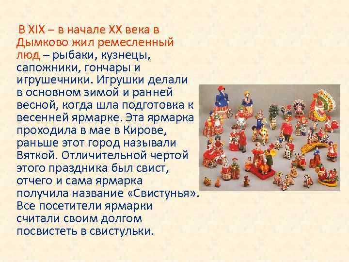 В XIX – в начале XX века в Дымково жил ремесленный люд – рыбаки,