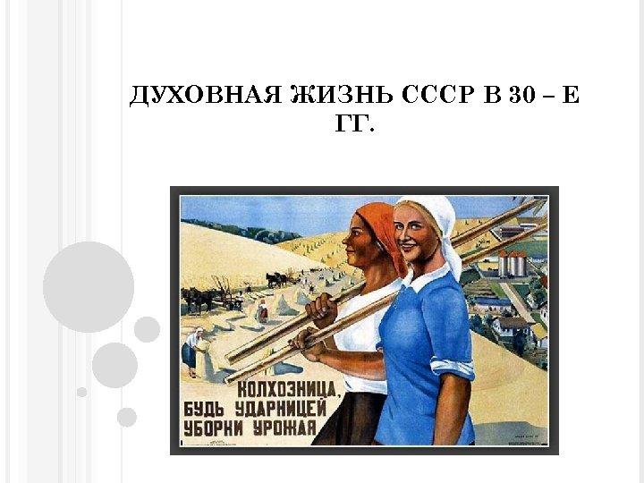 ДУХОВНАЯ ЖИЗНЬ СССР В 30 – Е ГГ.