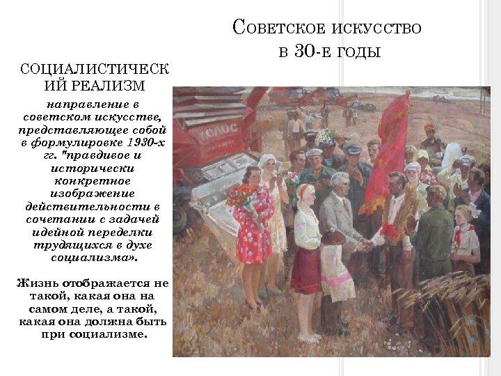 СОЦИАЛИСТИЧЕСК ИЙ РЕАЛИЗМ направление в советском искусстве, представляющее собой в формулировке 1930 -х гг.