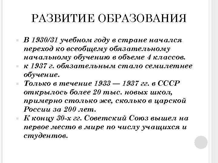 РАЗВИТИЕ ОБРАЗОВАНИЯ В 1930/31 учебном году в стране начался переход ко всеобщему обязательному начальному