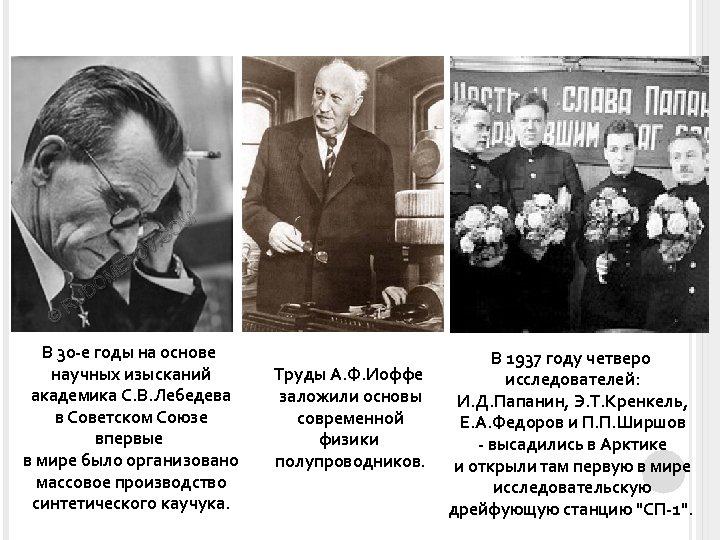 В 30 -е годы на основе научных изысканий академика С. В. Лебедева в Советском