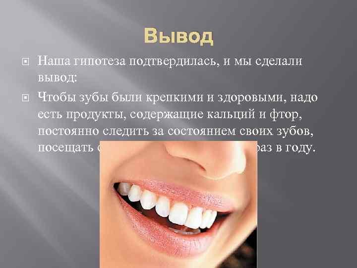 прямостоячие картинки мы и наши зубы крепче других