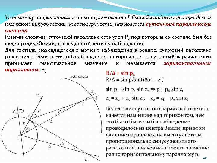 Угол между направлениями, по которым светло L было бы видно из центра Земли и