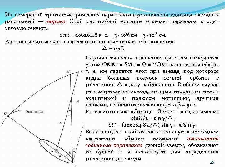 Из измерений тригонометрических параллаксов установлена единица звездных расстояний — парсек. Этой масштабной единице отвечает